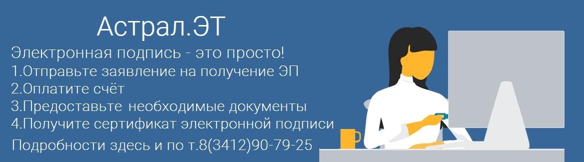 Электронная подпись Астрал-ЭТ