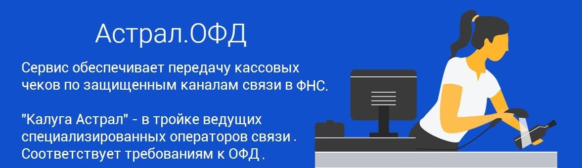 Астрал.офд