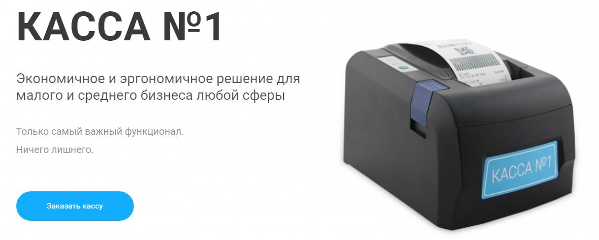 Онлайн-касса Фискальный регистратор К1-Ф