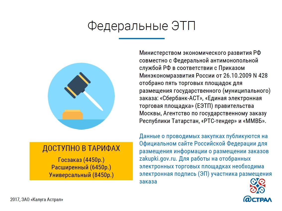Астрал ЭТ -Федеральные ЭТП.jpg