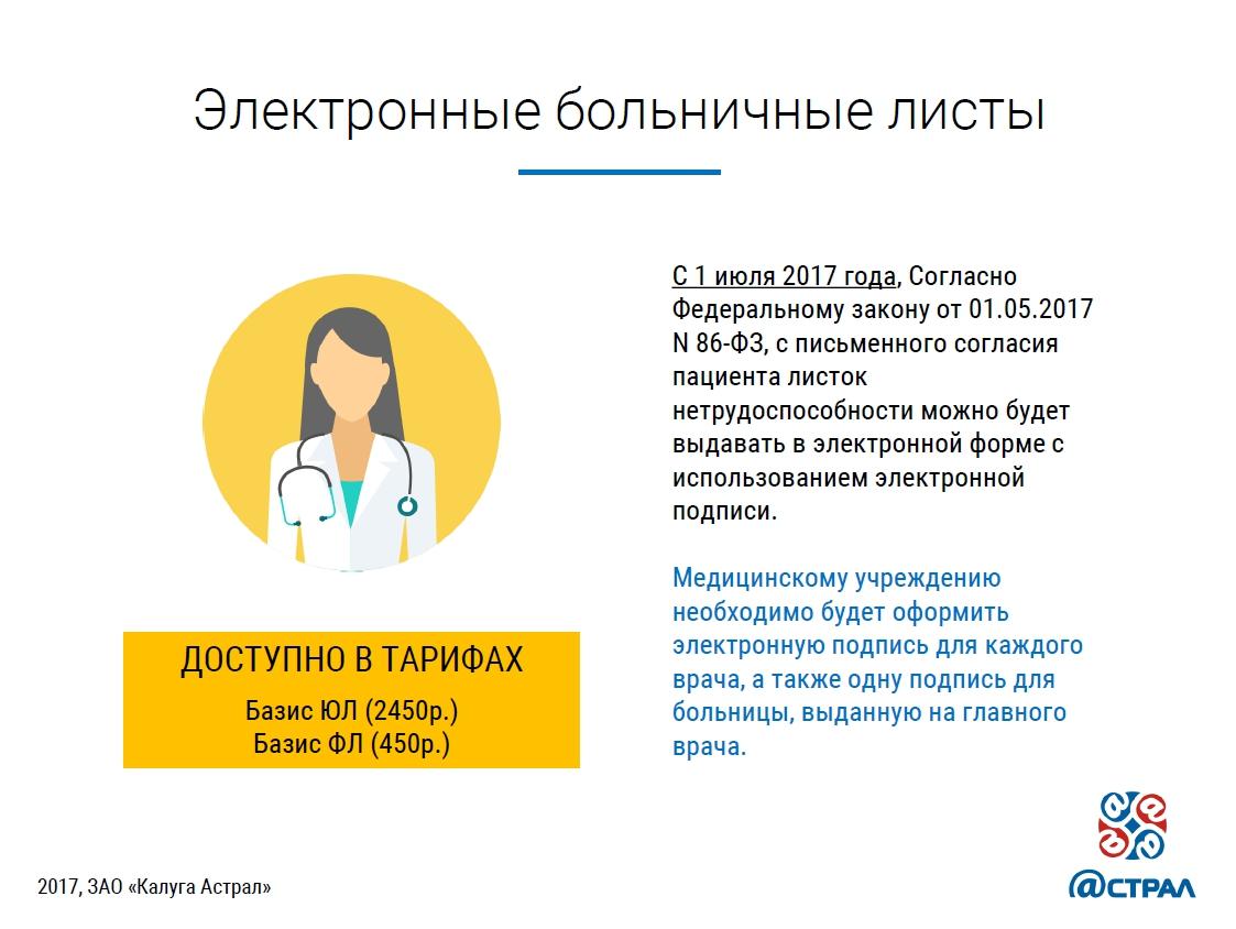Астрал ЭТ -Электронные больничные.j