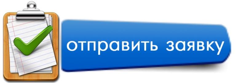 Отправить заявку с сайта astralotchet.ru
